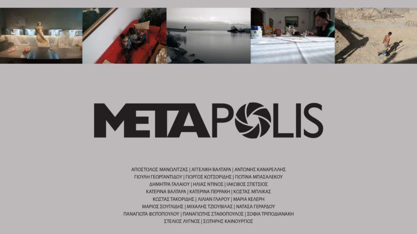 METApolis | 2010