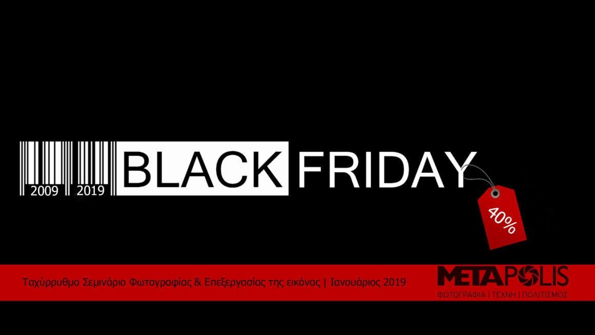 Black Friday – METApolis Black Friday