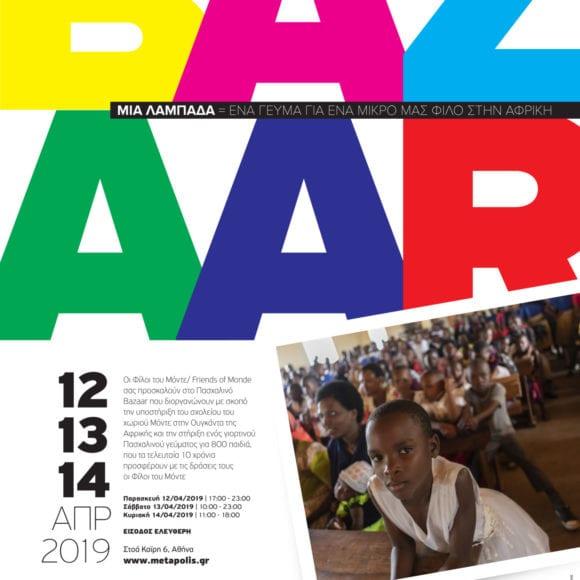 Πασχαλινό Bazaar2019