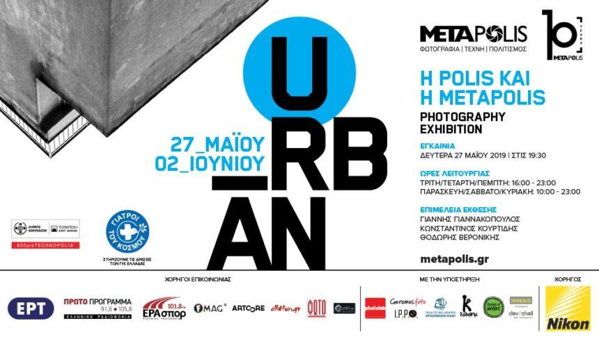 """Urban"" Ετήσια έκθεση METApolis"