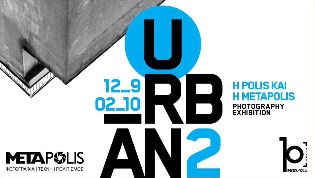 Urban ΙΙ – Έκθεση Φωτογραφίας