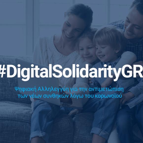 Ψηφιακή Αλληλεγγύη