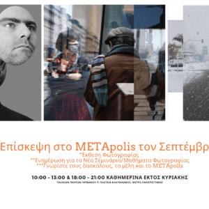 Επίσκεψη στο METApolis τον Σεπτέμβριο