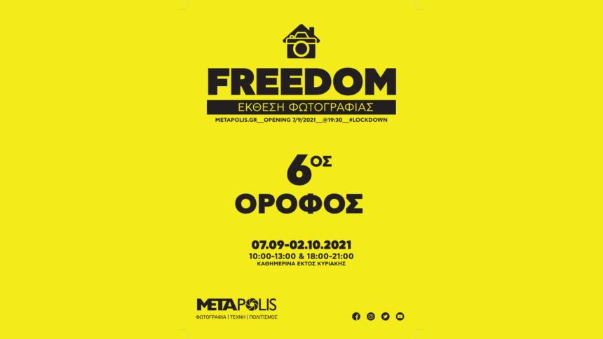 METApolis| Ομαδική έκθεση φωτογραφίας | Freedom